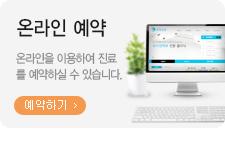 온라인예약 : 온라인을 이용하여 진료를 예약하실 수 있습니다. 예약하기