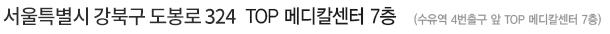 서울특별시 강북구 번동 446-12 TOP 메디칼센터 7층(수유역 4번출구 앞 TOP 메디칼센터 7층)